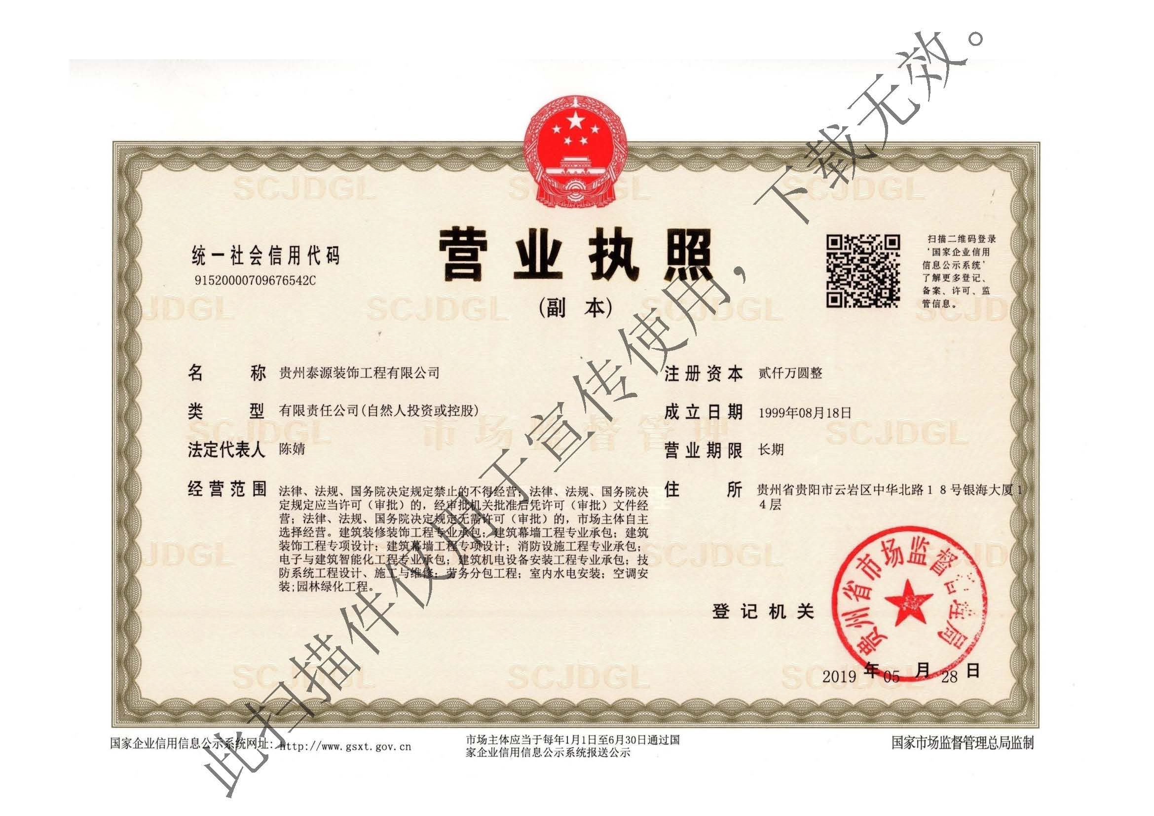 贵州泰源德赢官网登录工程有限公司营业执照