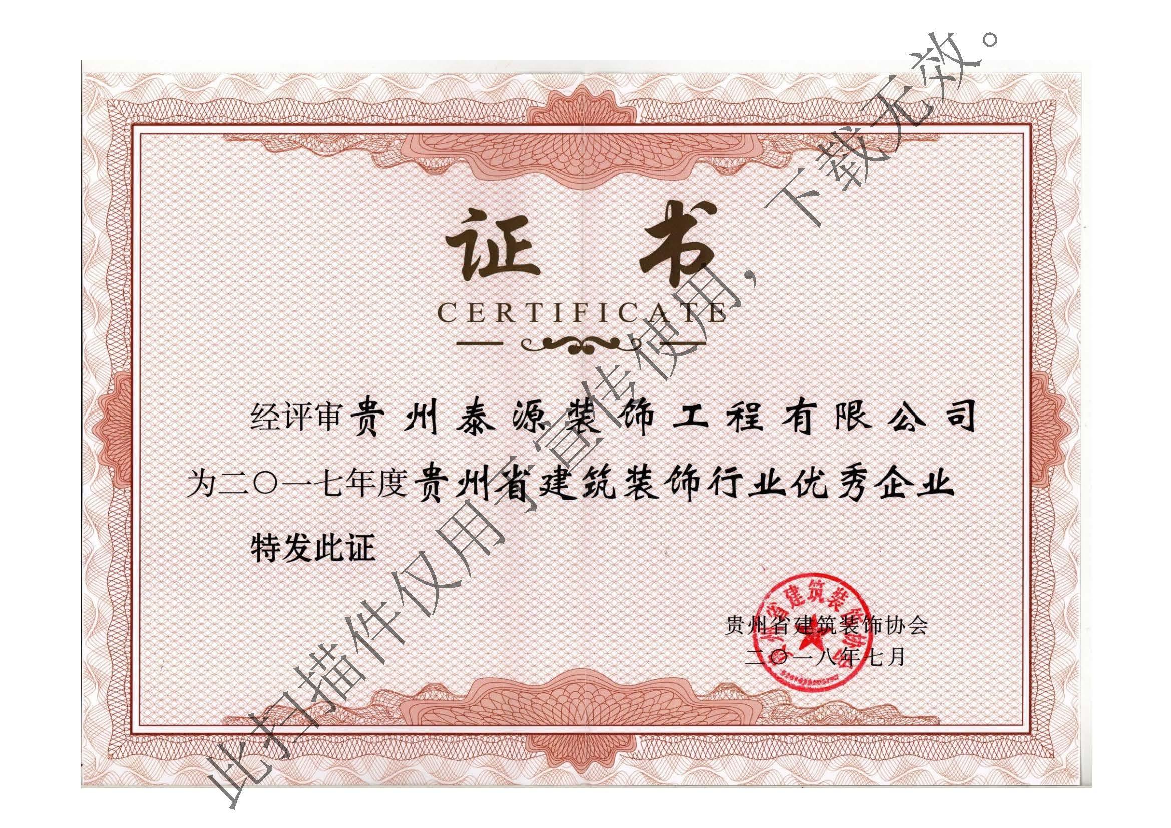 贵州省建设德赢官网登录行业优秀企业2017年