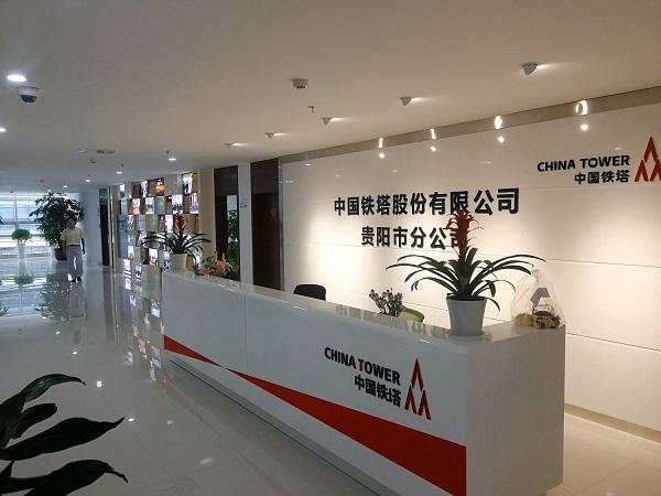 中国铁搭股份贵阳分公司项目2